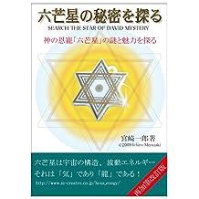Serch The Star of David Mystery (Japanese Edition)