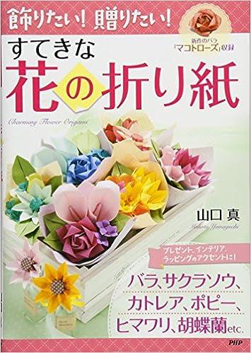 Japanese craft book kazaritai okuritai sutekina hana no origami japanese craft book kazaritai okuritai sutekina hana no origami charming flower origami japanese edition je makoto yamaguchi 9784569802985 mightylinksfo