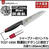 SILVER CERAMIC TITANIUM HYBRID Santoku Knife TCGT-19SH - Sharpener Handle 19cm 7.5''