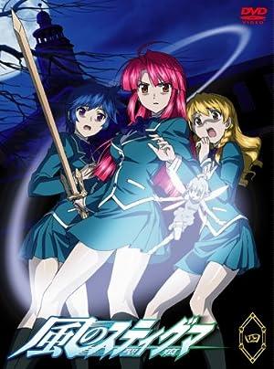 風のスティグマ Blu-ray Box (初回限定生産) DVD
