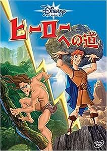 ディズニー・ヒーローズ/ヒーローへの道 [DVD]