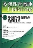多発性骨髄腫Updating〈第3巻〉多発性骨髄腫の治療目標―初期治療のエンドポイントから再発例の治療目標まで