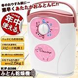 布団乾燥機 1年中快適 ダニ退治 小物乾燥にも 小物の洗濯物にも最適 KIF-8000