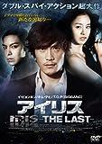 [DVD]アイリス-THE LAST-