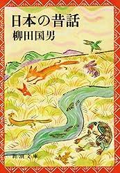 Old tale of Japan (Mass Market Paperback) (1983) ISBN: 4101047030 [Japanese Import]