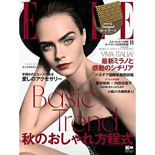 ELLE JAPON 2019年11月号 画像