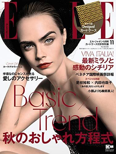 ELLE JAPON 特別版 最新号 表紙画像