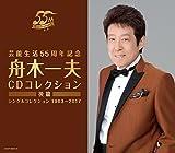 Geinou Seikatsu 55Th Cd Collection Uo Funaki Cd Collection ( (Kouhen))
