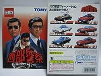 西部警察 スーパーマシンスペシャル(6台セット) 「トミカ」 531951の商品画像