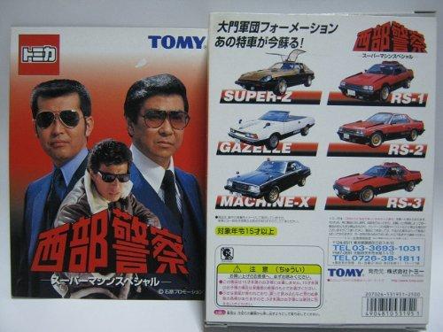 西部警察 スーパーマシンスペシャル(6台セット) 「トミカ」 531951