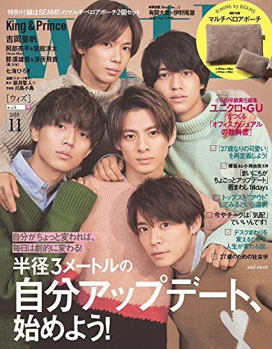with 2019年11月号 画像 A