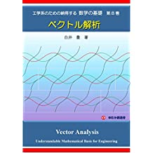 Understanndable Mathematical Basis for Engineering No8: Vector Analysis (Japanese Edition)