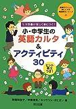 生活語彙が楽しく身につく!  小・中学生の英語カルタ&アクティビティ30 (授業をグーンと楽しくする英語教材シリーズ)