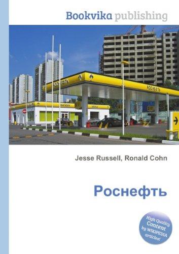 rosneft-in-russian-language