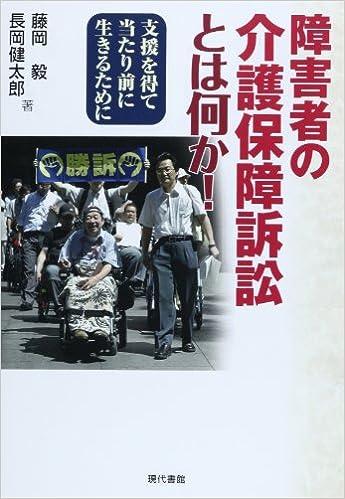 『障害者の介護保障訴訟とは何か!—支援を得て当たり前に生きるために』表紙