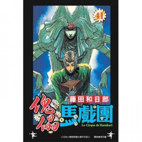 A puppet circus (41) (Traditional Chinese Edition)