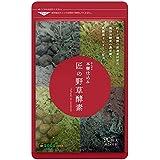 匠の野草酵素 (約3ケ月分/90粒) 本甕仕込み 乳酸菌とビタミン配合