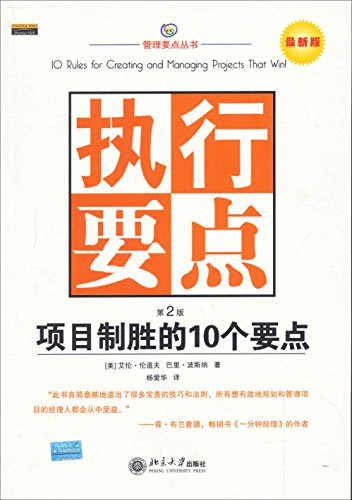 Execution points: 10 points for winning project ( 2nd Edition )(Chinese Edition)