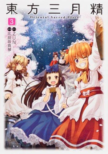 東方三月精 Oriental Sacred Place (3) (単行本コミックス)