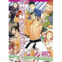 Mentaiko Itto Poster: Gay Manga Book 1