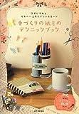 手づくりの紙ものテクニックブック―今すぐ作れる、かわいい文具やギフト&カード