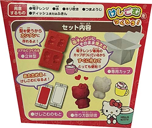 Sanrio Hello Kitty Eraser Made Making Microwave Create kit by Kutsuwa (Image #2)