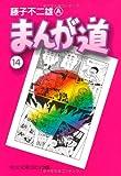 まんが道 (14) (中公文庫―コミック版)