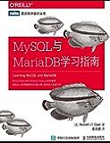 MySQL与MariaDB学习指南 (图灵程序设计丛书)