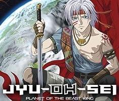 JYU-OH-SEI Season 1