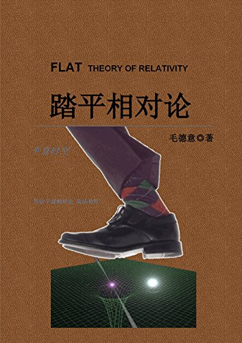 Relativity The Special And The General Theory Pdf