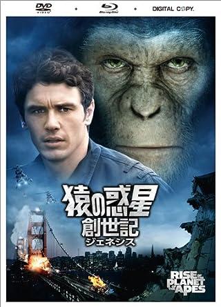 惑星 記 の 猿 創世