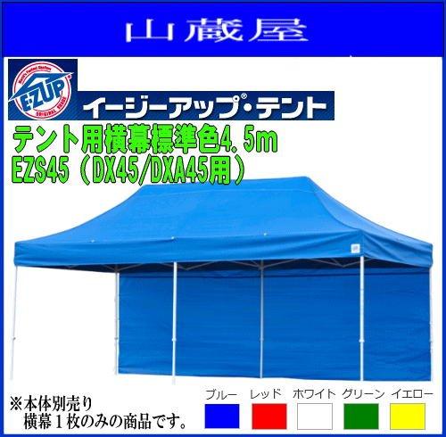 影響する金銭的警告イージーアップテント EZS45 テント用横幕(標準色)4.5m ブルー