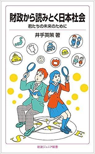 財政から読みとく日本社会――君た...