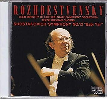 ショスタコーヴィチ:交響曲第13番変ロ短調「バビ・ヤール」