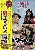 Japanese Movie - Otoko Wa Tsurai Yo Torajiro Kami Fusen Hd Remastered Edition [Japan DVD] DB-5528