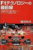 F1テクノロジーの最前線 自動車技術の最先端を行くF1マシンの秘密に迫る (サイエンス・アイ新書)