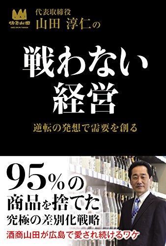 山田淳仁の戦わない経営