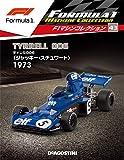 F1マシンコレクション 43号 (ティレル006 ジャッキー・スチュワート 1973) [分冊百科] (モデル付)
