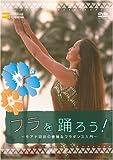 フラを踊ろう!~モアナ羽田の優雅なフラダンス入門~ [DVD]