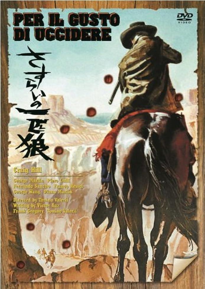 装備する幻滅特派員西部悪人伝 [DVD]