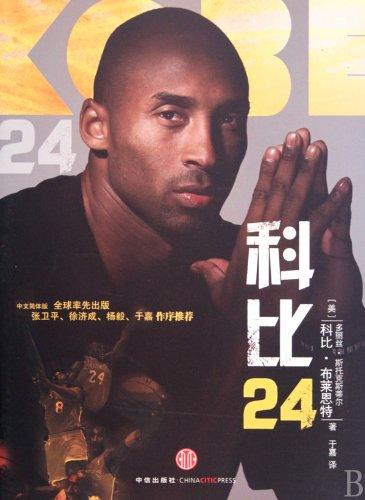 Kobe Bryant 24 (Chinese Edition)