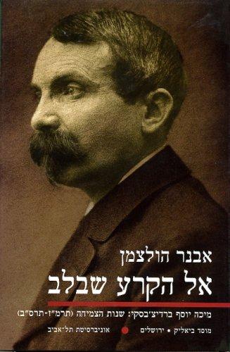 Towards the Tear in the Heart: Micha Josef Berdyczewski - The Formative Years (1886-1902) (Hebrew) (Hebrew Edition) Avner Holtzman