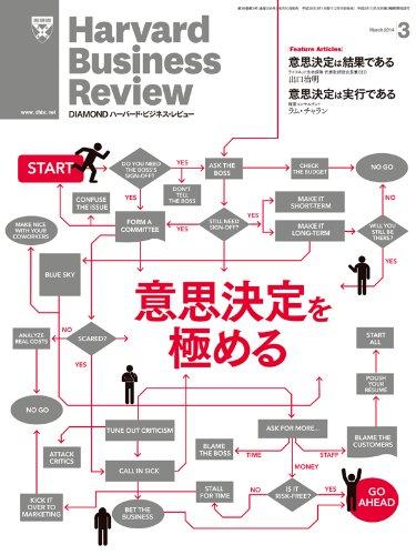 Harvard Business Review (ハーバード・ビジネス・レビュー) 2014年 03月号 [雑誌]