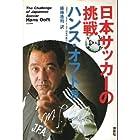 日本サッカーの挑戦