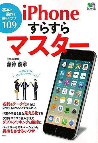 iPhoneすらすらマスター (エイムック 3857)