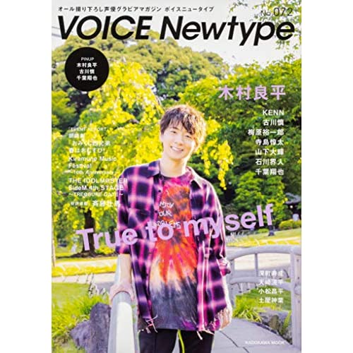 VOICE Newtype No.72 表紙画像