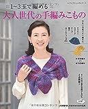 1~3玉で編める大人世代の手編みこもの (レディブティックシリーズno.4289)
