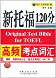 TOEFL 120 points frequency vocabulary test sites : Green 118(Chinese Edition) Pdf