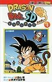ドラゴンボールSD 4 (ジャンプコミックス)