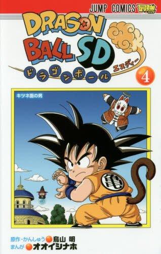 Dragon Ball SD Vol.4